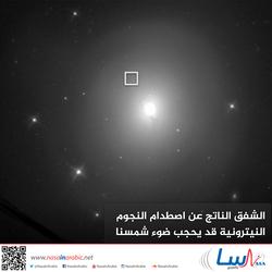 الشفق الناتج عن اصطدام النجوم النيترونية قد يحجب ضوء شمسنا