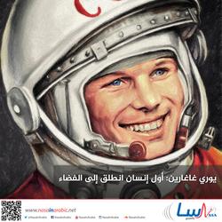 يوري غاغارين: أول إنسان انطلق إلى الفضاء
