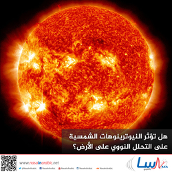 هل تؤثر النيوترينوهات الشمسية على التحلل النووي على الأرض؟