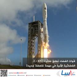 قوات الفضاء تطلق طائرة X-37B الفضائية الآلية في مهمة غامضة جديدة