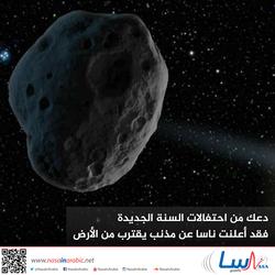 دعك من احتفالات السنة الجديدة فقد أعلنت ناسا عن مذنب يقترب من الأرض