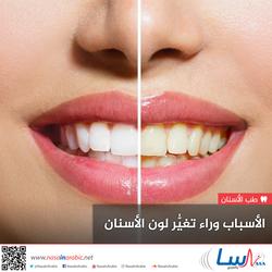 الأسباب وراء تغير لون الأسنان