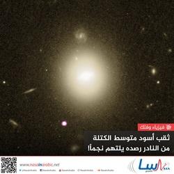 ثقب أسود متوسط الكتلة من النادر رصده يلتهم نجماً!