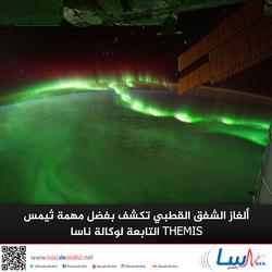 ألغاز الشفق القطبي تكشف بفضل مهمة ثيمس THEMIS التابعة لوكالة ناسا