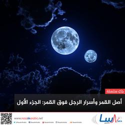 أصل القمر وأسرار الرجل فوق القمر: الجزء الأول