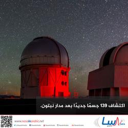 اكتشاف 139 جسمًا جديدًا بعد مدار نبتون