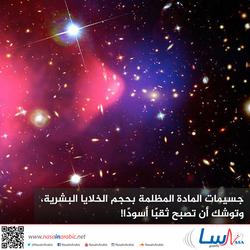 جسيمات المادة المظلمة بحجم الخلايا البشرية، وتوشك أن تصبح ثقبًا أسودًا!