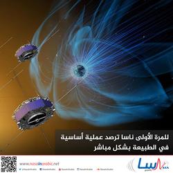 للمرة الأولى ناسا ترصد عملية أساسية في الطبيعة بشكل مباشر