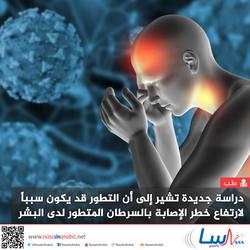 دراسة جديدة تشير إلى أن التطور قد يكون سبباً لارتفاع خطر الإصابة بالسرطان المتطور لدى البشر