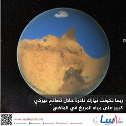 ربما تكونت نيازك نادرة خلال تصادمٍ نيزكيٍ كبير على مياه المريخ في الماضي