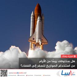 هل سنتوقف يوما من الأيام عن استخدام الصواريخ للسفر إلى الفضاء؟