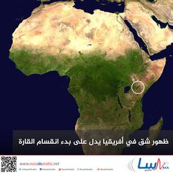ظهور شق في إفريقيا يدل على بدء انقسام القارة