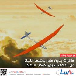 طائرات بدون طيار يمكنها النجاة من الغلاف الجوي لكوكب الزهرة