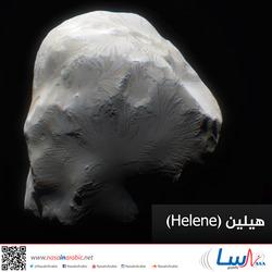 هيلين (Helene)