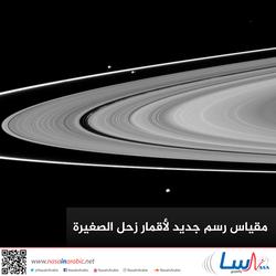مقياس رسم جديد لأقمار زحل الصغيرة