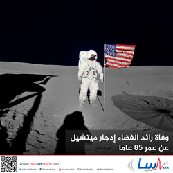 وفاة رائد الفضاء إدجار ميتشيل عن عمر 85 عاما