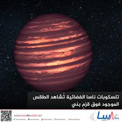 تلسكوبات ناسا الفضائية تُشاهد الطقس الموجود فوق قزمٍ بني