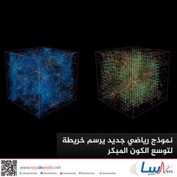نموذج رياضي جديد يرسم خريطة لتوسع الكون المبكر