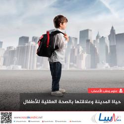 حياة المدينة وعلاقتها بالصحة العقلية للأطفال