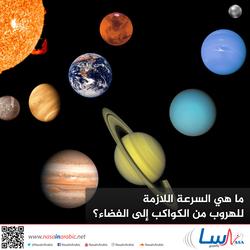 ما هي السرعة اللازمة للهروب من الكواكب إلى الفضاء؟
