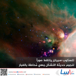 تلسكوب سبيتزر يلتقط صوراً لنجوم حديثة التشكّل وهي مُحاطة بالغبار
