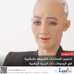 تحسين المحادثات الشبيهة بالبشرية في الروبوتات ذات البنية البشرية