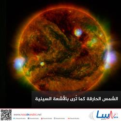 الشمس الحارقة كما تُرى بالأشعة السينية