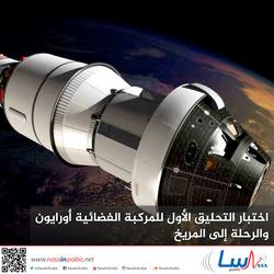 اختبار التحليق الأول للمركبة الفضائية أورايون والرحلة إلى المريخ