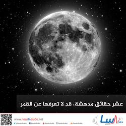 عشر حقائق مدهشة، قد لا تعرفها عن القمر