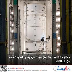 جهاز دفع مصنوع من مواد مركبة يتلقى دفعة من الطاقة