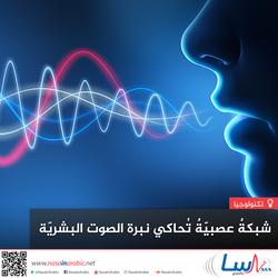 شبكةٌ عصبيّةٌ تُحاكي نبرة الصوت البشريّة