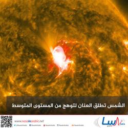 الشمس تطلق العنان لتوهج من المستوى المتوسط