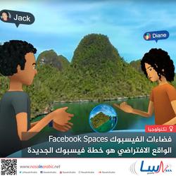 الواقع الافتراضي هو خطة فيسبوك الجديدة