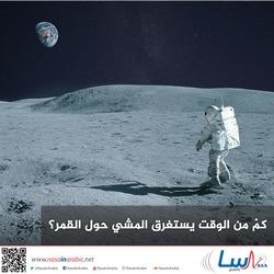 كمْ من الوقت يستغرق المشي حول القمر؟