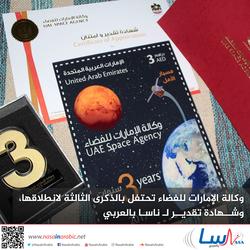 وكالة الإمارات للفضاء تحتفل بالذكرى الثالثة لانطلاقها، وشهادة تقدير لناسا بالعربي