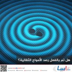 هل تم بالفعل رصد الأمواج الثقالية؟