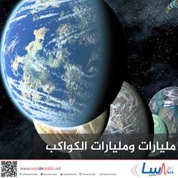 مليارات ومليارات الكواكب
