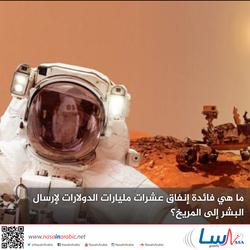 ما هي فائدة إنفاق عشرات مليارات الدولارات لإرسال البشر إلى المريخ؟