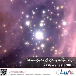 درب التبَّانة يمكن أن تكون موطناً لـ 100 مليار نجم زائف