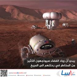 يبدو أنّ رواد الفضاء سيواجهون الكثير من المخاطر في رحلتهم الى المريخ