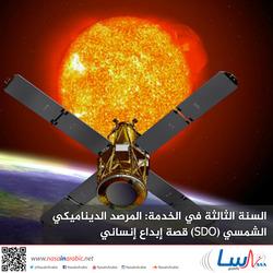السنة الثالثة في الخدمة: المرصد الديناميكي الشمسي (SDO) قصة إبداع إنساني