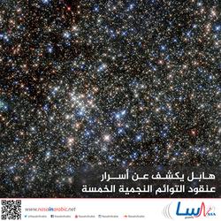 هابل يكشف عن أسرار عنقود التوائم النجمية الخمسة