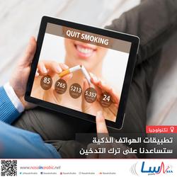 تطبيقات الهواتف الذكية ستساعدنا على ترك التدخين
