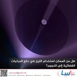 هل من الممكن استخدام الليزر في دفع المركبات الفضائية إلى النجوم؟