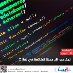 المفاهيم البرمجيّة الشائعة في لغة C: