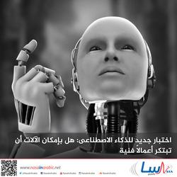 اختبار جديد للذكاء الاصطناعى: هل بإمكان الآلات أن تبتكر أعمالاً فنية