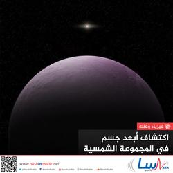 اكتشاف أبعد جسم في المجموعة الشمسية