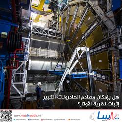 هل بإمكان مصادم الهادرونات الكبير إثبات نظريّة الأوتار؟