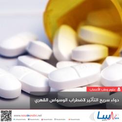 دواء سريع التأثير لاضطراب الوسواس القهري