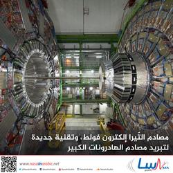 مصادم التّيرا إلكترون فولط، وتقنية جديدة لتبريد مصادم الهادرونات الكبير
